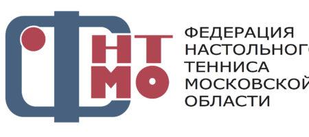 ФЕДЕРАЦИЯ МО