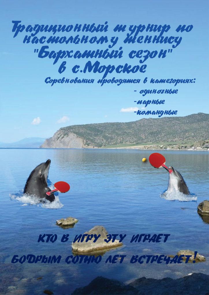 Морское-плакат
